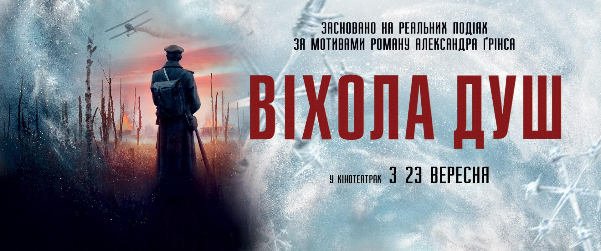 """Історична військова драма """"Віхола душ"""" виходить на екрани"""