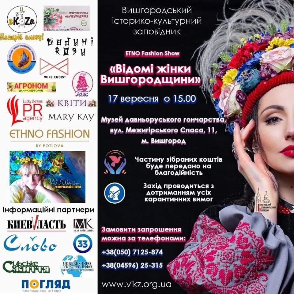 Etno Fashion show «ВІДОМІ ЖІНКИ ВИШГОРОДЩИНИ»