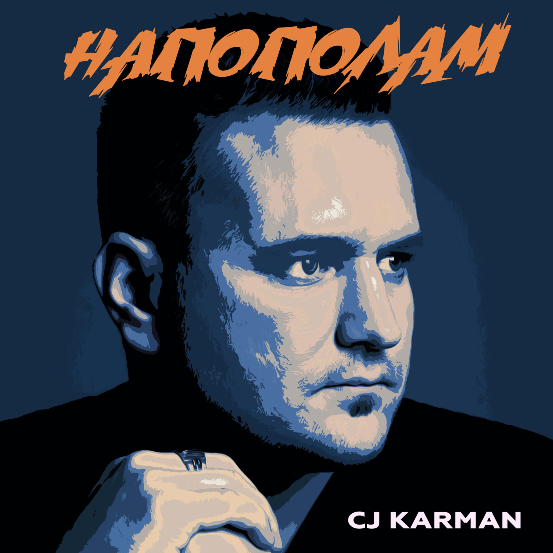 """Певец CJ Karman презентует романтическую балладу """"Напополам"""""""