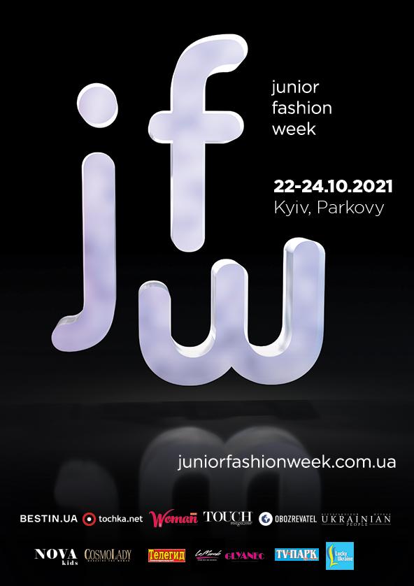 В Києві відбудеться п'ятий ювілейний Junior Fashion Week