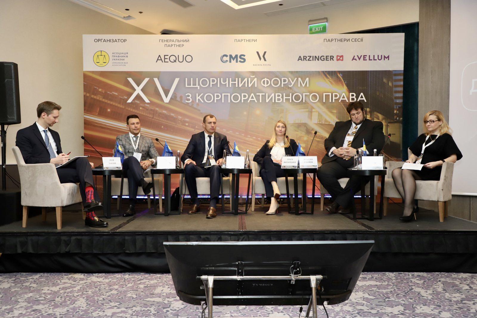XV Щорічний форум з корпоративного права